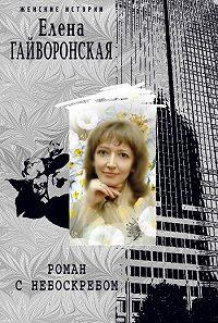Елена Гайворонская -Роман с небоскребом