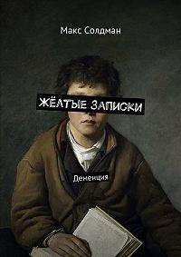 Макс Солдман -Жёлтые записки. Деменция