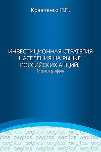 Павел Кравченко -Инвестиционная стратегия населения на рынке российских акций