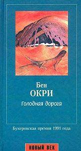 Бен Окри -Голодная дорога