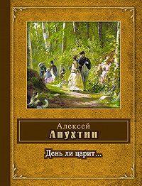 Алексей Апухтин -День ли царит...