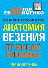 Павел Евдокименко -Анатомия везения. Принцип пуповины
