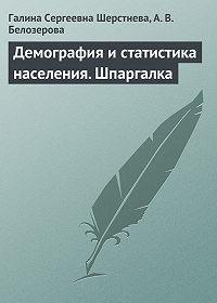 Галина Сергеевна Шерстнева -Демография и статистика населения. Шпаргалка