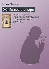 Глэдис Митчелл - Убийство в опере