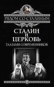 Павел Дорохин -Сталин и Церковь глазами современников: патриархов, святых, священников