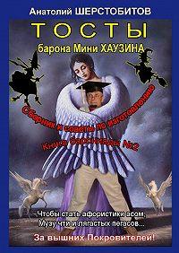 Анатолий Шерстобитов -Тосты барона Мини Хаузина