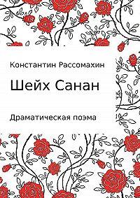 Константин Рассомахин -Шейх Санан