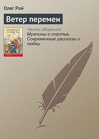 Олег Рой -Ветер перемен