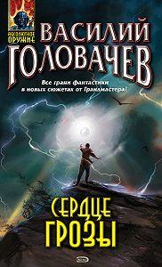 Василий Головачев -Помню