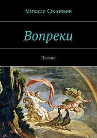 Михаил Соловьев -Вопреки. Поэзия