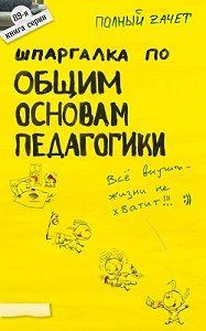 Юлия Войтина - Шпаргалка по общим основам педагогики