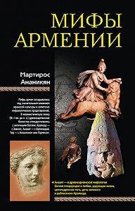 Мартирос Ананикян -Мифы Армении
