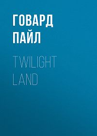 Говард Пайл -Twilight Land