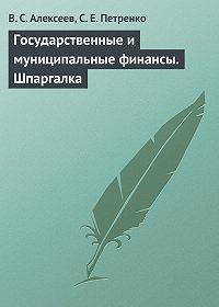 Виктор Сергеевич Алексеев, С. Петренко - Государственные и муниципальные финансы. Шпаргалка