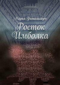 Мария Фомальгаут -Росток Имболка
