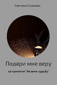 Светлана Соловьёва -Подари мне веру