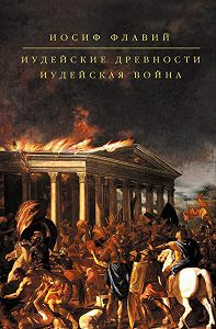 Иосиф Флавий - Иудейские древности. Иудейская война (сборник)