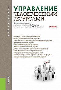 Владимир Лукашевич -Управление человеческими ресурсами