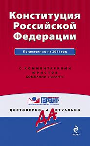 Коллектив Авторов -Конституция Российской Федерации. По состоянию на 2011 год. С комментариями юристов