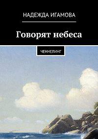 Надежда Игамова -Говорят небеса. Ченнелинг