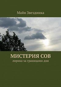 Майя Звездинка - Мистериясов. Лирика заграницамидня