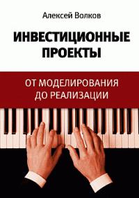 Алексей Волков -Инвестиционные проекты: от моделирования до реализации