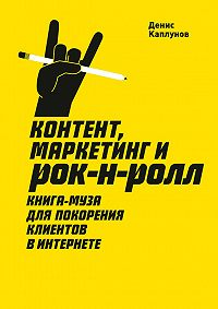 Литагент МИФ без БК -Контент, маркетинг и рок-н-ролл. Книга-муза для покорения клиентов в интернете
