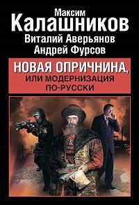 Андрей Фурсов -Новая опричнина, или Модернизация по-русски