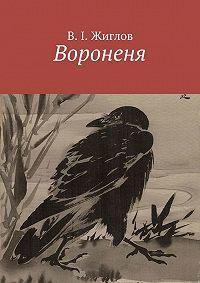 В. Жиглов -Вороненя