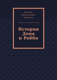Виталий Пажитнов -История Дона иРобби