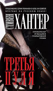 Стивен Хантер - Третья пуля