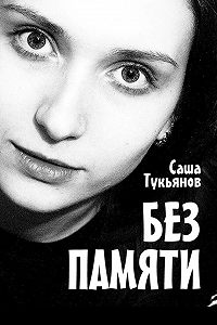 Саша Тукьянов -Без памяти