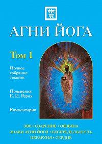 Наталия Ковалева -Агни Йога с комментариями. Том 1