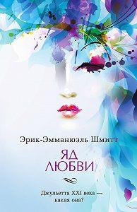 Эрик-Эмманюэль Шмитт -Яд любви. Отель двух миров (сборник)