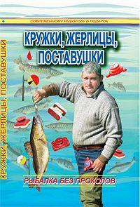Сергей Георгиевич Смирнов -Кружки, жерлицы, поставушки – рыбалка без проколов