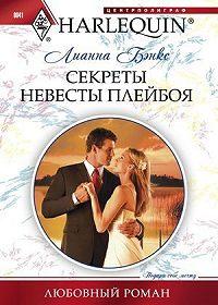 Лианна  Бэнкс -Секреты невесты плейбоя
