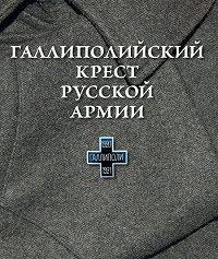 О. Шашкова - Галлиполийский крест Русской Армии