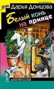 Дарья Донцова -Белый конь на принце