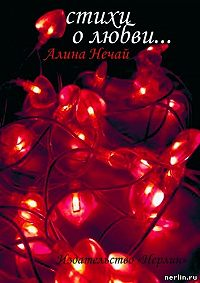 Алина Нечай -Стихи о любви