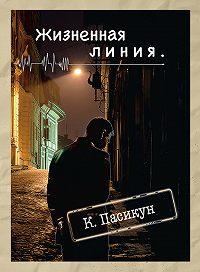 Константин Пасикун -Жизненная линия