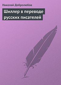 Николай Добролюбов -Шиллер в переводе русских писателей