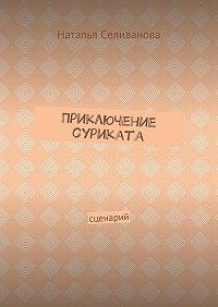 Наталья Селиванова -Приключение суриката. Сценарий