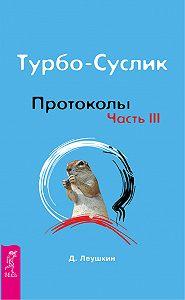 Дмитрий Леушкин -Турбо-Суслик. Протоколы. Часть III