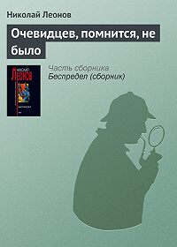 Николай Леонов -Очевидцев, помнится, не было