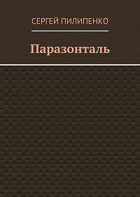 Сергей Пилипенко - Паразонталь
