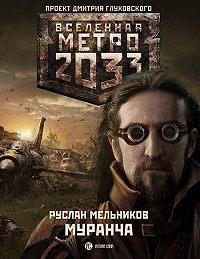 Руслан Мельников -Муранча