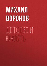 Михаил Воронов -Детство и юность