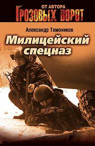 Александр Тамоников -Милицейский спецназ