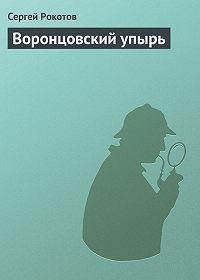 Сергей Рокотов -Воронцовский упырь