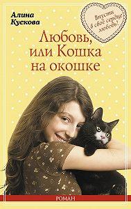Алина Кускова -Любовь, или Кошка на окошке